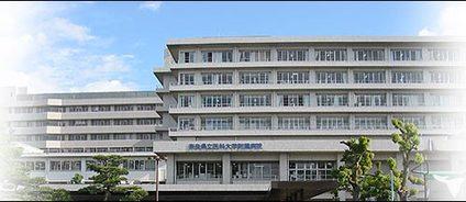 福島 県立 医科 大学 附属 病院