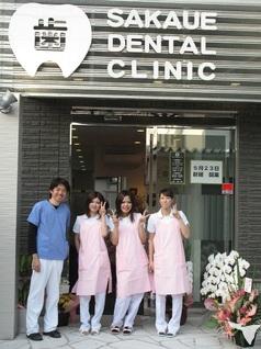 うえ の 歯科 クリニック