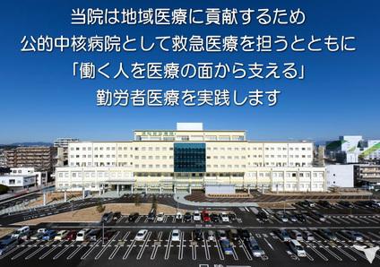 医師募集 病院