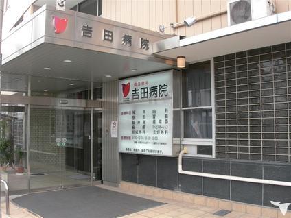 吉田病院 求人