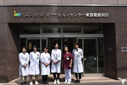 葛飾 病院 総合 東京 イムス