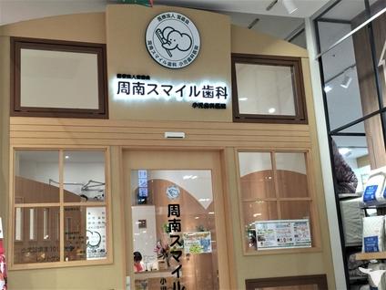 山口 県 歯科 医師 会